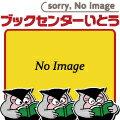 ロックマン エグゼ4.5 リアルオペレーション/GBA/A 全年齢対象 / / 【中古】afb