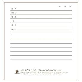 【ゆうパケット送料無料1】日本酒用ラベルコレクター (8枚入り) 2200020016441【19001】【メール便】