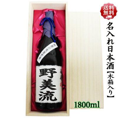 【送料無料】名入れ オリジナルラベル 日本酒ギフト 【木箱入り】 司菊酒造 純米吟醸 1800ml 7103【記念日】【ギフト】【敬老の日】【送別会】【贈り物】【記念品】【smtb-KD】