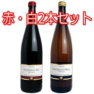 Pfalzer Traubensaft ファルツァー トラウベンザフト 赤・白2本セット ノンアルコールワイン (ぶどうジュース)【07001】【600037】【ワインセット】【送料無料】【ドイツ】【福袋】【ギフト】【