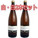 Pfalzer Traubensaft ファルツァー トラウベンザフト 白・白2本セット ノンアルコールワイン (ぶどうジュース)【070…