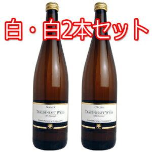 Pfalzer Traubensaft ファルツァー トラウベンザフト 白・白2本セット ノンアルコールワイン (ぶどうジュース)【07001】【600057】【ワインセット】【送料無料】【ドイツ】【福袋】【ギフト】【