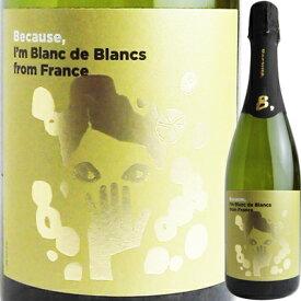 ビコーズ アイム・ブラン・ド・ブラン・フロム・フランス NV 4580611750212【60003】【フランス】【スパークリング】【泡】【because】【フィラディス】【R303】【F3】