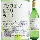 【限定販売】シャトー酒折 デラウェアにごりワイン [2019] 720ml 4995815116434【09001】【1909】【J12】