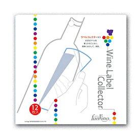 【ゆうパケット送料無料1】ワイン用ラベルコレクター (12枚入)4520529024050【19001】【メール便】