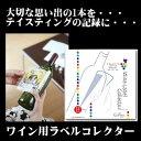 【ゆうメール対応】ワイン用ラベルコレクター (12枚入)4520529024050【19001】【YDKG-f】【メール便】 【90】