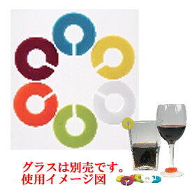 【ゆうパケット送料無料1】カラーグラスリング 6個セット 4520529052220【19001】【メール便】【グラスマーカー】