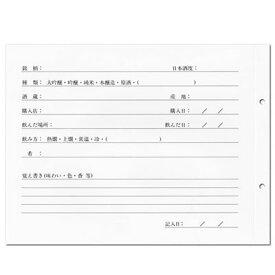 【ゆうパケット送料無料1】「酒録」日本酒ラベルレコーダー10枚入 4521574000228【08001】【メール便】