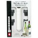 【ゆうメール対応】SWISSMAR ワインセーバーボーナスパック ホワイト EE100PT 95107001104【08001】【メール便】 【230】