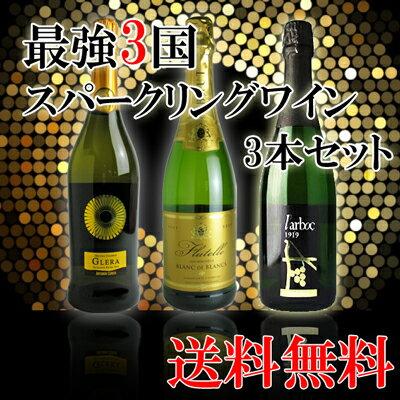 最強3国スパークリングワイン 3本セット 2200020013136【50001】【3cs3s】【ワインセット】【送料無料】【smtb-KD】【YDKG-f】【wineday】【福袋】【WS】