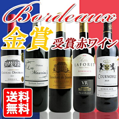 金賞!ボルドー赤ワイン 5本セット♪ fbs5【ワインセット】【送料無料】【smtb-KD】【YDKG-f】【wineday】【new1709】【WS】