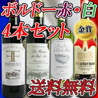 【送料無料】ボルドー金賞★赤・白ミックス 4本セット gbrw4-s【ワインセット】【smtb-KD】【YDKG-f】【gbrw4】【wineday】【new1612】【WS】