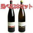 Pfalzer Traubensaft ファルツァー トラウベンザフト 赤・白 ノンアルコールワイン (ぶどうジュース) 選べる2本セッ…