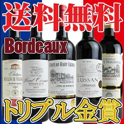トリプル金賞受賞♪ボルドー赤ワイン 5本セット tgbs5【ワインセット】【送料無料】【smtb-KD】【YDKG-f】【wineday】【tgbs5】【new1706】【WS】