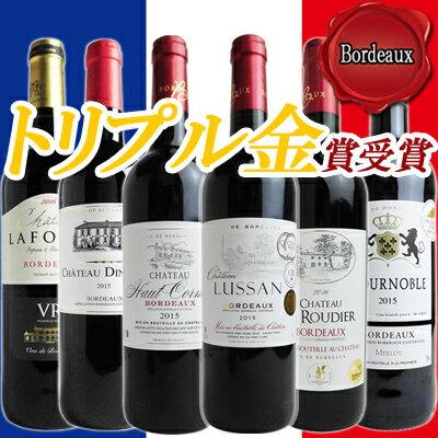 【送料無料】トリプル金賞受賞!ボルドー赤ワイン 6本セット♪ tgr6【ワインセット】【smtb-KD】【YDKG-f】【wineday】【new1803】【WS】