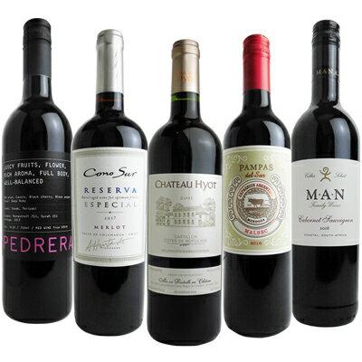 【送料無料】世界のデイリー赤ワイン5本セット♪ wr5set【ワインセット】【フランス】【テーブル】【new1901】【WS】