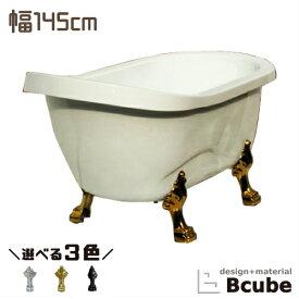 猫足 バスタブ 置き型 選べるカラー シルバー/ゴールド/ブラック 3色 幅145cm INK-0201013H