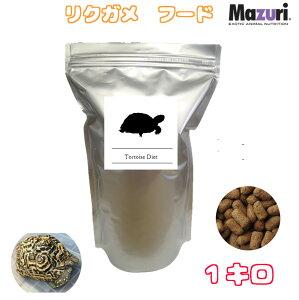賞味期限:2021/12/17 Mazuri リクガメ フード 1kg 餌 エサ フード ペレット えさ 陸ガメ 亀 かめ 5M21
