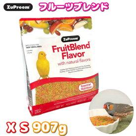 賞味期限:2022/1/31 【正規品】ZuPreem ズプリーム フルーツブレンド XS 907g 鳥 フード ペレット フィンチ インコ オウム 餌 えさ