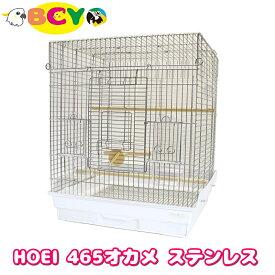 【午前中までのご注文で当日発送可能】HOEIの大人気商品 465 オカメ ステンレス ケージ 鳥かご インコ