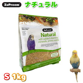 【正規品】ZuPreem ズプリーム ナチュラル S 1kg 鳥 フード ペレット インコ オウム 餌 えさ