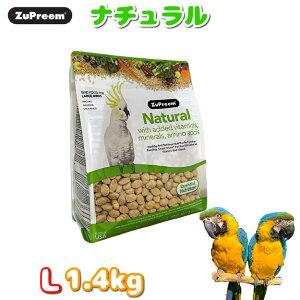 賞味期限:2021/11/30 【正規品】ZuPreem ズプリーム ナチュラル L 1.4kg 鳥 フード ペレット インコ オウム 餌 えさ