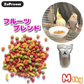【当日発送可能】ZuPreem ズプリーム フルーツブレンド M 1kg 鳥 フード ペレット インコ オウム 餌 えさ