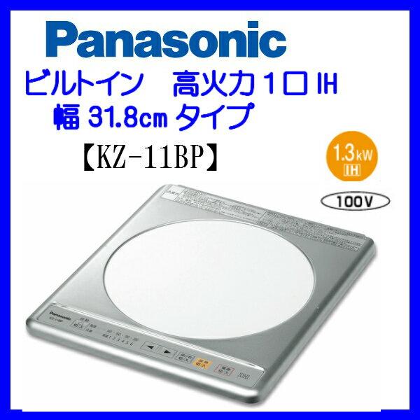【KZ-11BP】パナソニック Panasonic IHクッキングヒーター 1口ビルトインタイプ ステンレストップ【送料無料】
