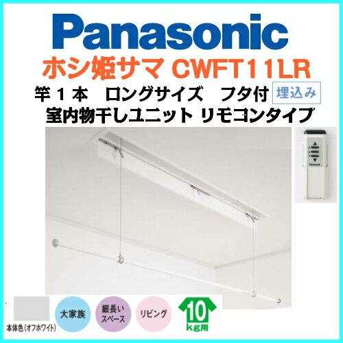 【CWFT11LR】 パナソニック 室内物干しユニット リモコンタイプ 竿1本 ロングサイズ 埋込み ホシ姫サマ 電動シリーズ CWF11LR