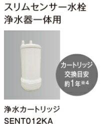 【SENT012KA】パナソニック スリムセンサー水栓浄水器一体交換用浄水カートリッジ【送料無料】
