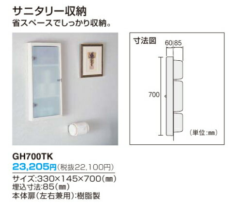 パナソニック 埋込化粧棚 サニタリー収納棚 【GH700TK】