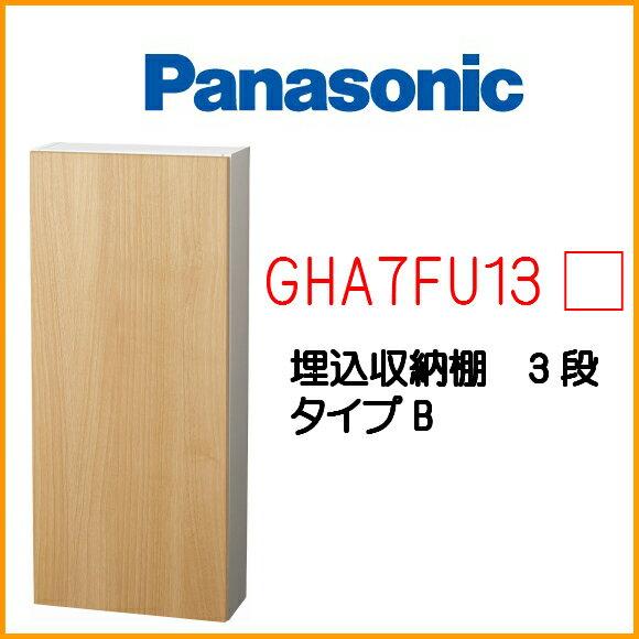 パナソニック 埋め込み収納棚 3段 タイプB 【GHA7FU13□】