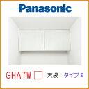 パナソニック 天袋 タイプB 【GHA7W□】【送料無料】