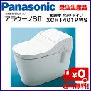 【XCH1401PWS】【送料無料】 パナソニック アラウーノS2 壁排水120タイプ Panasonic