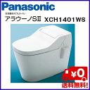 XCH1401WS【送料無料】 パナソニック Panasonic アラウーノS2 床排水標準タイプ