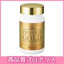 オッペン化粧品 プロポリスゴールド 180粒送料無料 (北海道、沖縄、離島、一部山間は別途1,080円必要となります。)