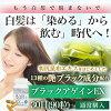 ブラックアゲインEX30日分(90粒入り)白髪サプリ利尻昆布エキス