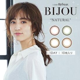 カラコン Bijou 1DAY ビジュー ワンデー 14.2mm(1箱10枚入り)