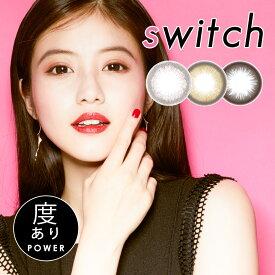 度あり カラコン switch by Diya マンスリー スイッチ バイ ダイヤ 1ヶ月(2箱セット)今田美桜