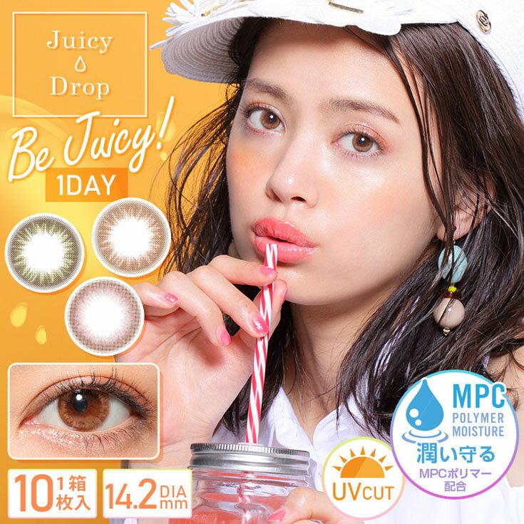 ジューシードロップ カラコン ワンデー 1箱10枚入 送料無料 juicydrop 1日装用 度あり 度なし 1day 使い捨て 色素薄い系