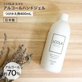 アルコールハンドジェル 400mL詰め替え ルコラ LCORA アルコール消毒 日本製 ハンドジェル アルコールジェル 手指 ウイルス対策 除菌 消毒 消毒用アルコール