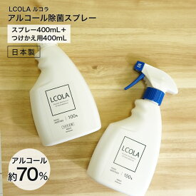 アルコール除菌スプレー 400mL本品・詰め替え(400mL)セット ルコラ LCOLA アルコール消毒 日本製 ウイルス対策 除菌 消毒 消毒用アルコール