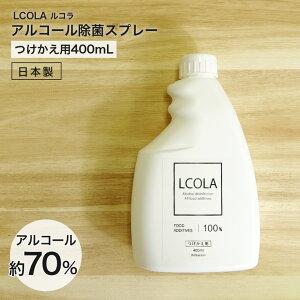 【3〜10営業日で発送予定】アルコール除菌スプレー 400mL詰め替え ルコラ LCOLA アルコール消毒 日本製 ウイルス対策 除菌 消毒 消毒用アルコール