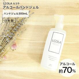 アルコールハンドジェル 300mL本品 ルコラ LCOLA アルコール消毒 日本製 ハンドジェル アルコールジェル 手指 ウイルス対策 除菌 消毒 消毒用アルコール