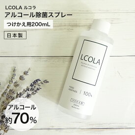 アルコール除菌スプレー 200mL詰め替え ルコラ LCOLA アルコール消毒 日本製 ウイルス対策 除菌 消毒 消毒用アルコール