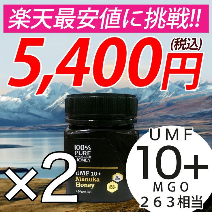 マヌカハニー UMF10+ 250g 2個セット ハニーバレー スーパーフード 送料無料 ニュージーランド産 マヌカハニー なめらかでキャラメルのようなおいしい マヌカハニー