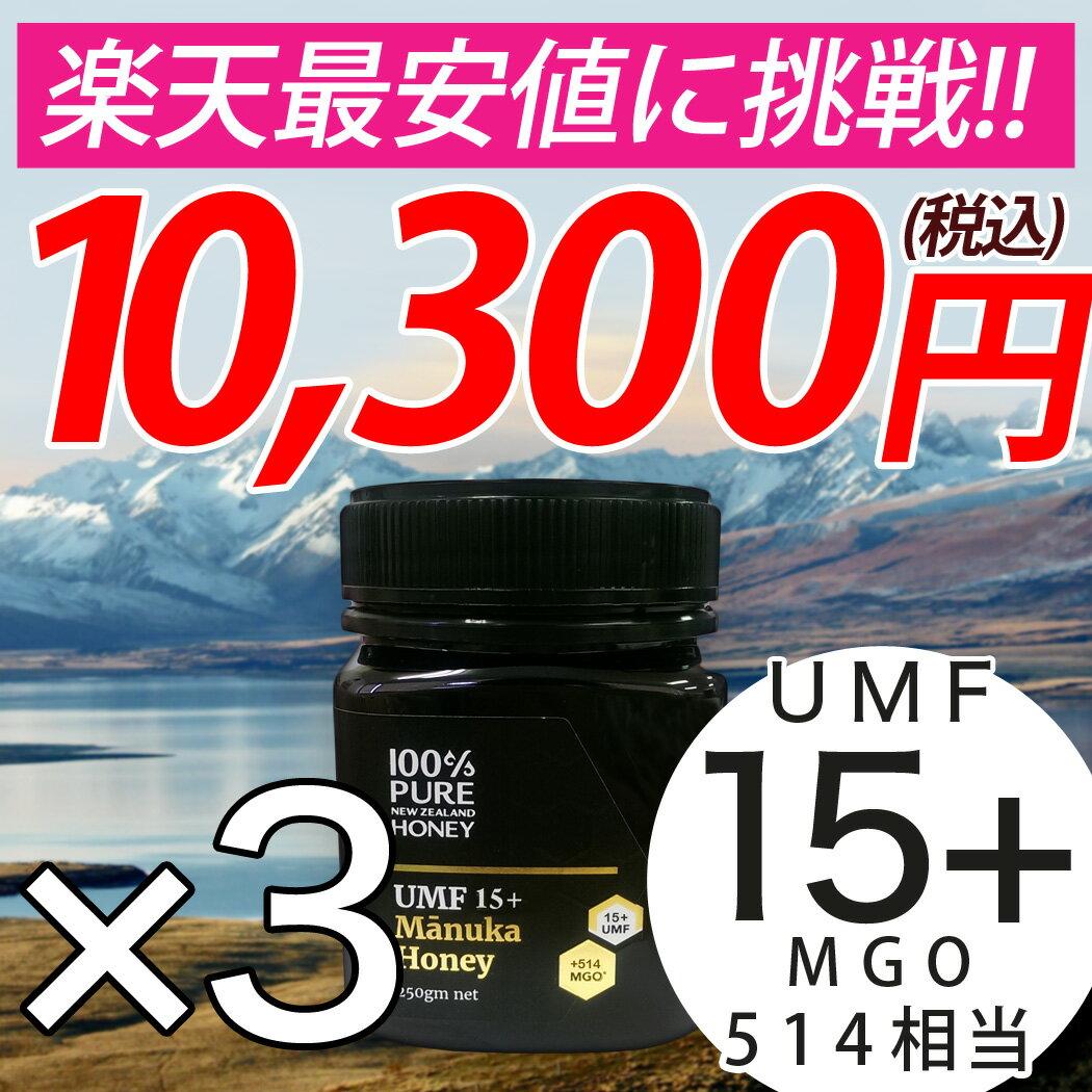 【限定8%OFF】マヌカハニー UMF15+ 3個セット 250g ハニーバレー マヌカはちみつ スーパーフード 送料無料 ニュージーランド産 マヌカハニー なめらかでキャラメルのようなおいしい マヌカハニー