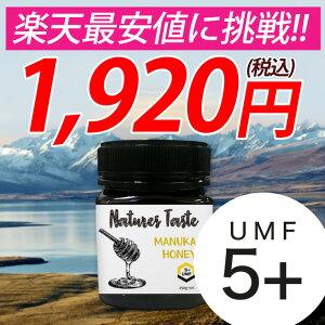 マヌカハニー UMF5+ MGO83 相当 250g ハニーバレー スーパーフード ニュージーランド産 マヌカハニー なめらかでキャラメルのようなおいしい マヌカハニー [通]