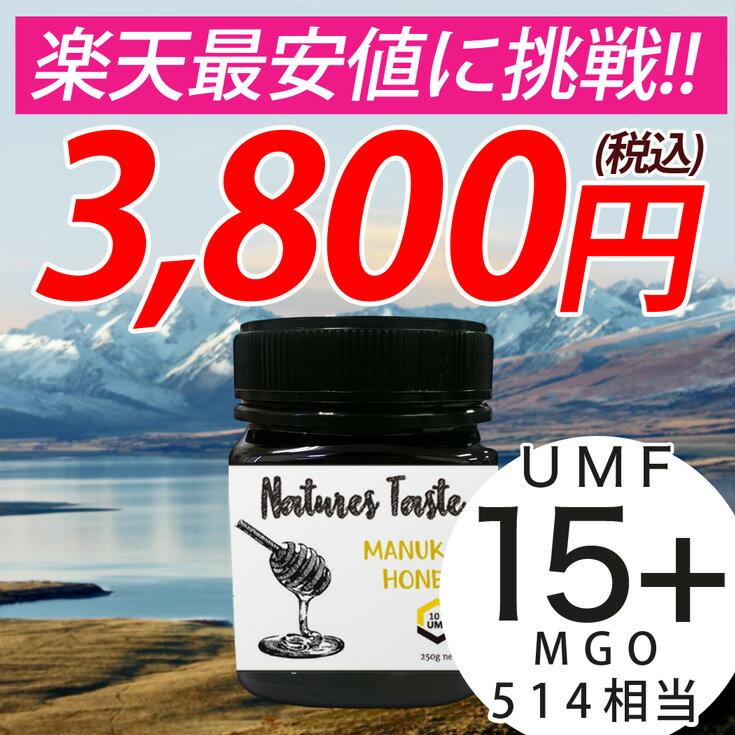 マヌカハニー UMF15+ MGO514 相当 250g ハニーバレー スーパーフード ニュージーランド産 マヌカハニー なめらかでキャラメルのようなおいしい マヌカハニー