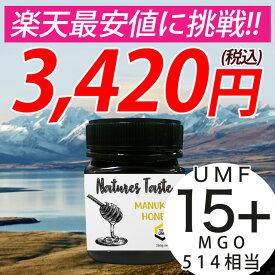 【今だけセール開催中】マヌカハニー UMF15+ MGO514 相当 250g ハニーバレー スーパーフード ニュージーランド産 マヌカハニー なめらかでキャラメルのようなおいしい マヌカハニー